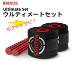 【ラディウスラップ】RADIUSWRAP2巻(両手用)