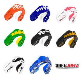 SafeJawz[セーフジョーズ] Extro エクストロ マウスガード(ケースつき)/ 格闘技 ボクシング キックボクシング ブラジリアン柔術 MMA プロテクター マウスピース