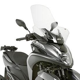 バイク スクリーンヤマハ トリシティ 125 / 155 GIVI ラージスクリーン