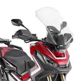 バイク スクリーン GIVI ホンダ X-ADV ラージスクリーン