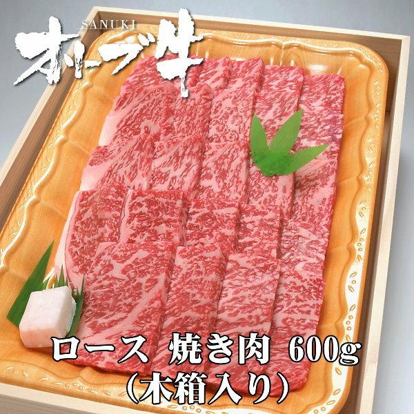 オリーブ牛 和牛ロース焼き肉 焼肉600g・木箱入 (お祝い ギフト 贈り物)/香川(さぬき)のブランド黒毛和牛をお届け【冷蔵】