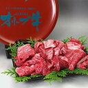 讃岐牛・オリーブ牛すね肉&赤身すじ肉500g カレー、シチュー、煮込み料理/香川県産黒毛和牛 数量限定(冷凍品)