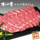 オリーブ牛 和牛 カルビ(焼き肉 焼肉 BBQ バーベキュー)用 1kg(4〜5人前) 送料無料 / 香川県のブランド黒毛和牛 讃…