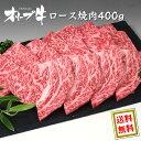 ギフト オリーブ牛ロース焼肉400g / ご贈答・ご自宅用に、香川の黒毛和牛・讃岐牛。送料無料【沖縄・北海道/送料別途…