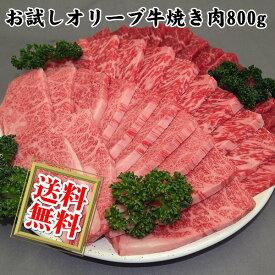 ギフト おためしオリーブ牛のバーベキュー BBQ用焼肉セット800g/送料無料【沖縄・北海道/送料別途要】