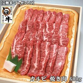 国産 牛カルビ焼き肉 焼肉 BBQ バーベキュー用600g(お祝い ギフト 贈り物)に特製木箱入/厳選・国産牛肉(F1交雑種)旨い牛のカルビ肉【冷蔵】