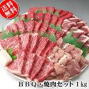 BBQ バーベキュー用肉セット1kg(約4〜5人前)国産牛肉 豚肉 鶏肉だけでセット/(焼肉 焼き肉たれ1本のおまけつき)送…