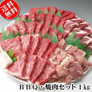 BBQ バーベキュー用肉セット1kg(約4〜5人前)国産牛肉 豚肉 鶏肉だけでセット/(焼肉 焼き肉たれ1本のおまけつき)送料無料でお届け。【冷蔵】【沖縄・北海道/送料別途要】
