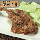 骨付き鳥!国産若鶏 ・ひな鶏もも肉(オーブン焼)1本