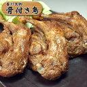 骨付き鳥!国産若鶏 ・ひな鶏もも肉(オーブン焼)3本 送料無料【沖縄・北海道/送料別途要】