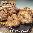 骨付き鳥!国産若鶏・ひな鶏もも肉 3本&国産親鶏・おや鶏もも肉2本(オーブン焼)の5本入りセット!送料無料【沖縄・…