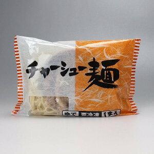 冷凍ラーメン(チャーシュー麺)1食入り