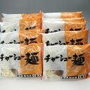 冷凍ラーメン(チャーシュー麺)10食入り