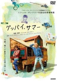 グッバイ、サマー【洋画 中古 DVD】メール便可 レンタル落ち