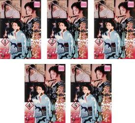 夜桜お染 5枚セット 第1話〜第10話 最終【全巻セット 邦画 時代劇 中古 DVD】送料無料 レンタル落ち