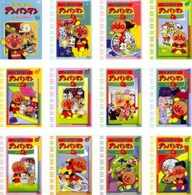 それいけ!アンパンマン '98シリーズ 12枚セット シリーズセレクション、2、3、4、5、6、7、8、9、10、11、12【全巻セット アニメ 中古 DVD】送料無料 レンタル落ち