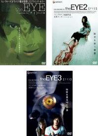 the EYE アイ(3枚セット)1・2・3【全巻 洋画 ホラー 中古 DVD】レンタル落ち