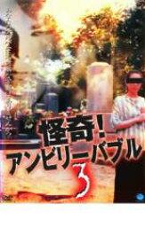 怪奇!アンビリーバブル 3【邦画 ホラー 中古 DVD】メール便可 レンタル落ち