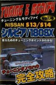 チューニング&モディファイ 4 シルビア/180SX S13/S14【趣味、実用 中古 DVD】メール便可