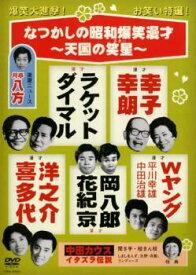 なつかしの昭和爆笑漫才 天国の笑星 スター【お笑い 中古 DVD】メール便可