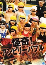 怪奇!アンビリーバブル 1【邦画 ホラー 中古 DVD】メール便可 レンタル落ち