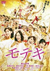 モテキ【邦画 中古 DVD】メール便可 レンタル落ち