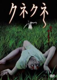 クネクネ【邦画 ホラー 中古 DVD】メール便可 レンタル落ち