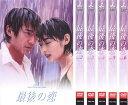 最後の恋(6枚セット)【全巻セット 邦画 中古 DVD】送料無料 レンタル落ち