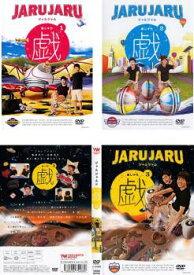 ジャルジャルの戯 3枚セット 1、2、3【全巻 お笑い 中古 DVD】レンタル落ち