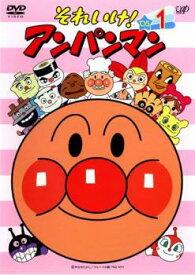 それいけ!アンパンマン '05 1【アニメ 中古 DVD】メール便可 レンタル落ち