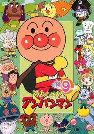それいけ!アンパンマン '13 9【アニメ 中古 DVD】メール便可 レンタル落ち