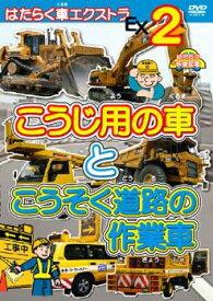 はたらく車エクストラ 2 こうじ用の車と こうそく道路の作業車【趣味、実用 中古 DVD】メール便可