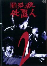 新 必殺仕置人 2(第4話〜第6話)【邦画 時代劇 中古 DVD】メール便可 レンタル落ち