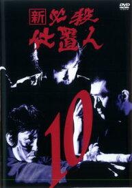 新 必殺仕置人 10(第34話〜37話)【邦画 時代劇 中古 DVD】メール便可 レンタル落ち