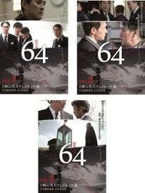64 ロクヨン(3枚セット)第1話〜最終話【全巻セット 邦画 中古 DVD】レンタル落ち