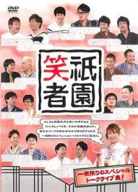 祇園笑者【お笑い 中古 DVD】メール便可 レンタル落ち