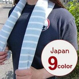 メール便送料無料 ボーダーウォーキングスポーツタオル 35×100 綿 日本製 ボーダー ストライプ ポイント消化