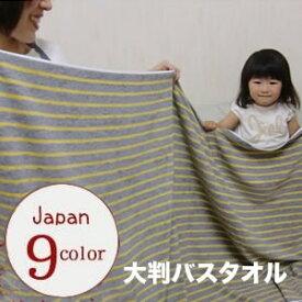 送料無料 ボーダー 大判ビックバスタオル 85cmx145cm 泉州タオル 日本製 中厚 綿 ポイント消化