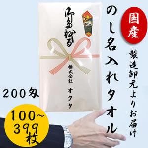 のし名入れタオル 日本製 200匁 白ソフト【100〜399枚】 綿 のし 粗品タオル お年賀タオル ご挨拶 販促タオル まとめ買い セット メガモールオクタ
