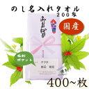 のし名入れタオル(名刺ポケット)日本製 200匁 白ソフト【400枚から】 綿 のし 粗品タオル お年賀タオル ご挨拶 販促タオル …