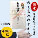 のし名入れタオル 日本製 200匁 白ソフト【400枚から】 綿 のし 粗品タオル お年賀タオル ご挨拶 販促タオル まとめ買い セ…