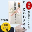 のし名入れタオル 日本製 220匁 白ソフト【100〜399枚】 綿 のし 粗品タオル お年賀タオル ご挨拶 販促タオル まとめ買い …