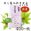 のし名入れタオル(名刺ポケット)日本製 240匁 白ソフト【400枚から】 綿 のし 粗品タオル お年賀タオル ご挨拶 販促タオル …