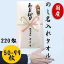のし名入れタオル 日本製 220匁 白ソフト【50〜99枚】 綿 のし 粗品タオル お年賀タオル ご挨拶 販促タオル まとめ買い セ…