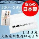 名入れタオル のし名入れポリ 白タオル 180匁(100〜399枚)日本製 粗品タオル お年賀タオル ご挨拶 タオル名前入れ のしポリ…