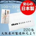 名入れタオル のし名入れポリ 白タオル 220匁(100〜399枚)日本製 粗品タオル お年賀タオル ご挨拶 タオル名前入れ のしポリ…