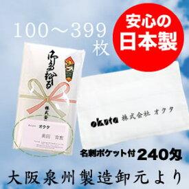 名入れタオル のし名入れポリ(名刺ポケット) 白タオル 240匁(100〜399枚)日本製 粗品タオル お年賀タオル ご挨拶 タオル名前入れ のしポリタオル 袋入れタオル 送料無料