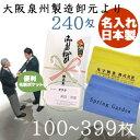名入れタオル のし名入れポリ(名刺ポケット)カラータオル 240匁(100〜399枚)日本製 粗品タオル お年賀タオル ご挨拶 タオル…