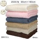 セール 送料無料 超大判ビックバスタオル 2枚セット 90cm×180cm 泉州タオル 日本製 ホテル風 中厚ボリューム 綿 ふわふわ …