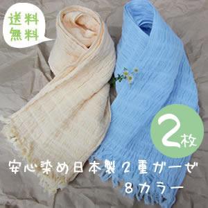 安心染めガーゼマフラー まとめ買い2枚セット メール便送料無料 薄手 無地 カラー 綿 日本製 ポイント消化